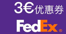 FEDEX限时折扣
