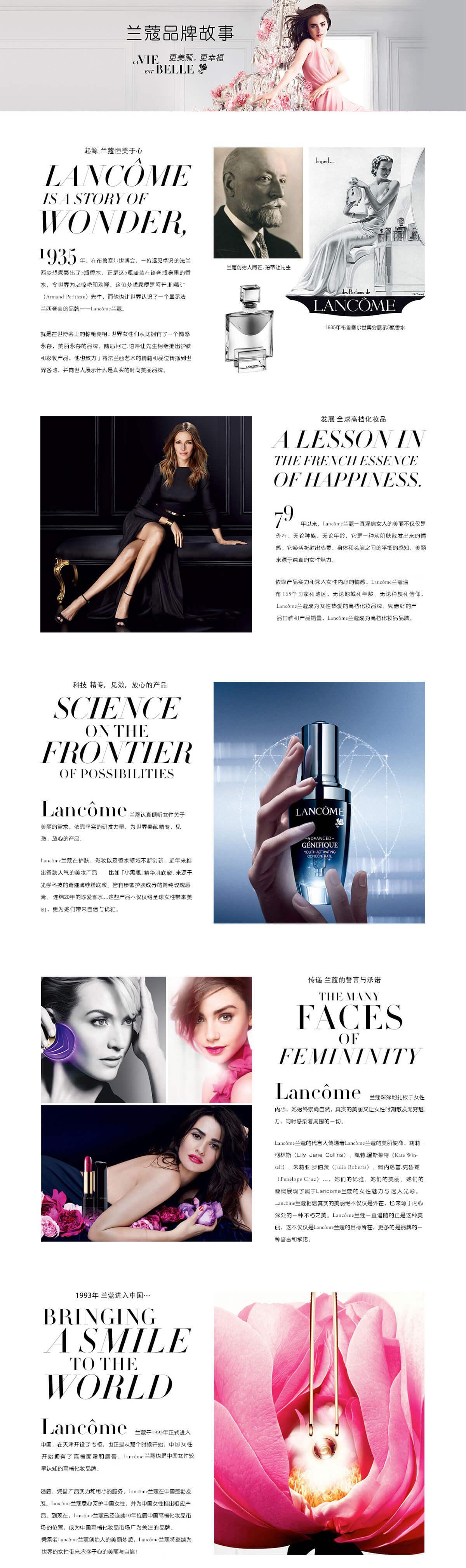 品牌页-顶部广告-lancmelankou