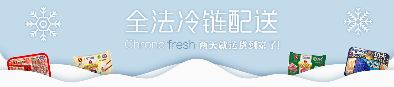 冻品配送-分类列表页-顶部通栏广告 1500px × 334px