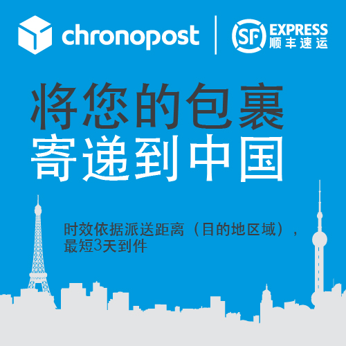 sf express chronopost