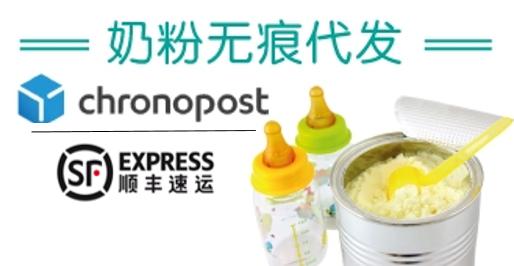 Transitaire pour poudre de lait (SF Express)