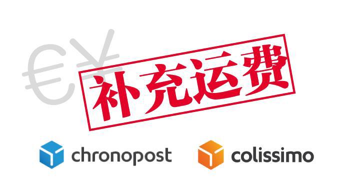 自助投递补充运费(Chronopost/Colissimo)