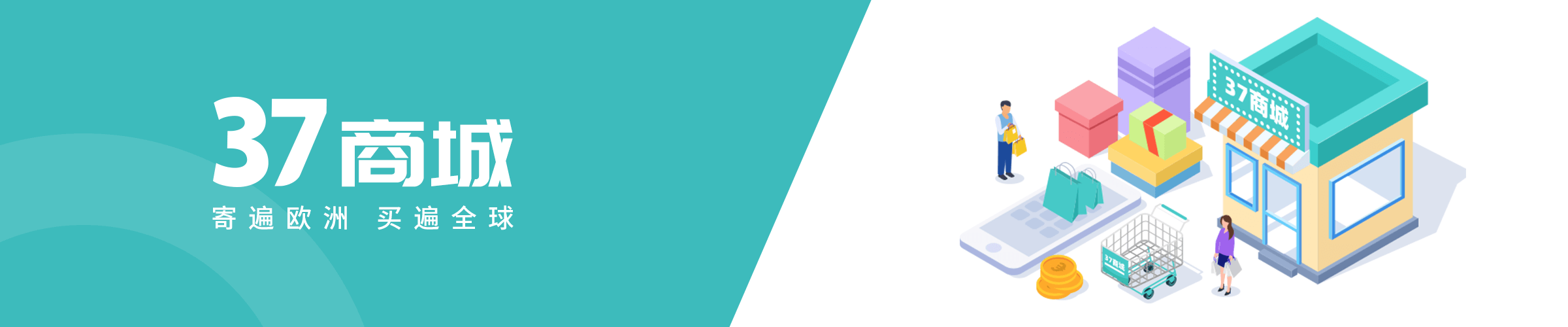 37商城首页banner