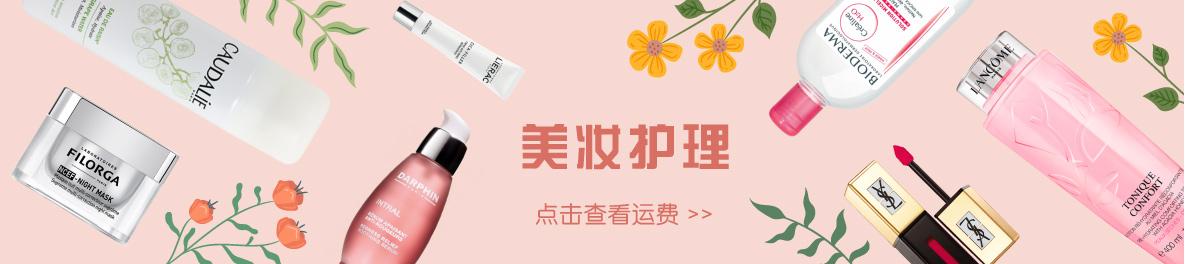 欧洲境内-美妆护理-产品页面分类广告1200*267px
